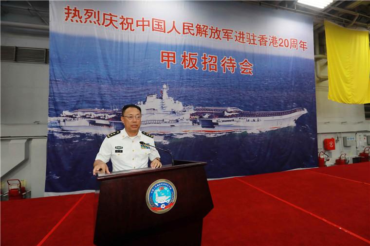 辽宁舰航母编队在香港举行甲板招待会