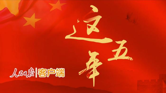 这五年,习近平引领中国在国际舞台办了这些大事