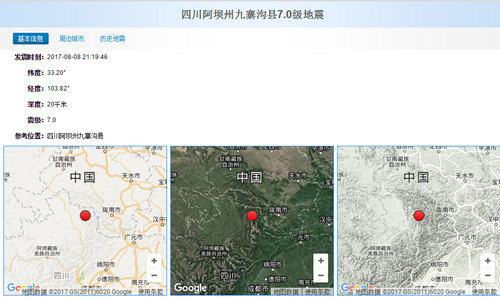 """辟谣!网传""""地震致4人死亡30多人受伤""""是假消息"""