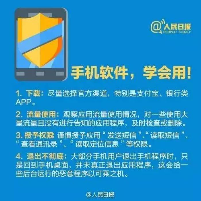 这42款手机APP赶紧删 有的会偷钱甚至会泄露隐私