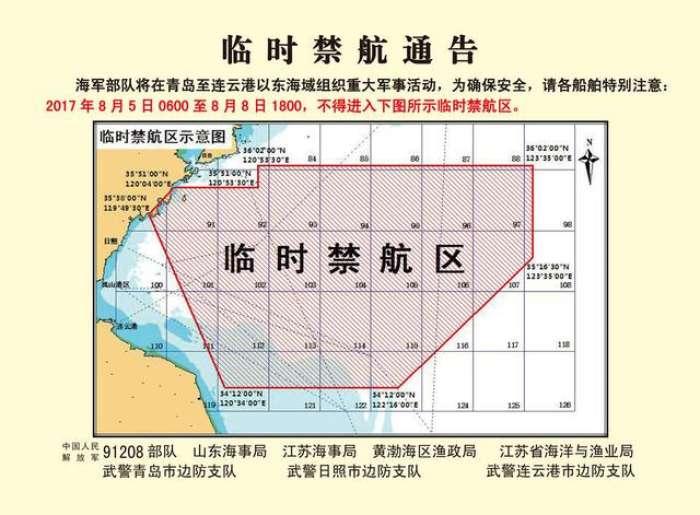 临时禁航通告:海军部队将在黄海海域组织重大军事活动