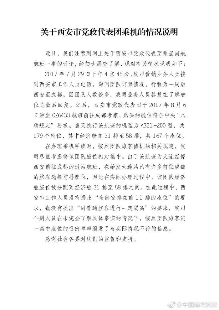 南航回应西安党政代淮阴侯韩信者翻译表团坐前11排事件:未提座位要求