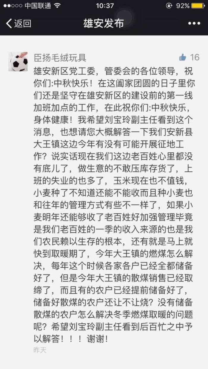 雄安三县公布书记县长手机号 官方提醒:请以发短信为主