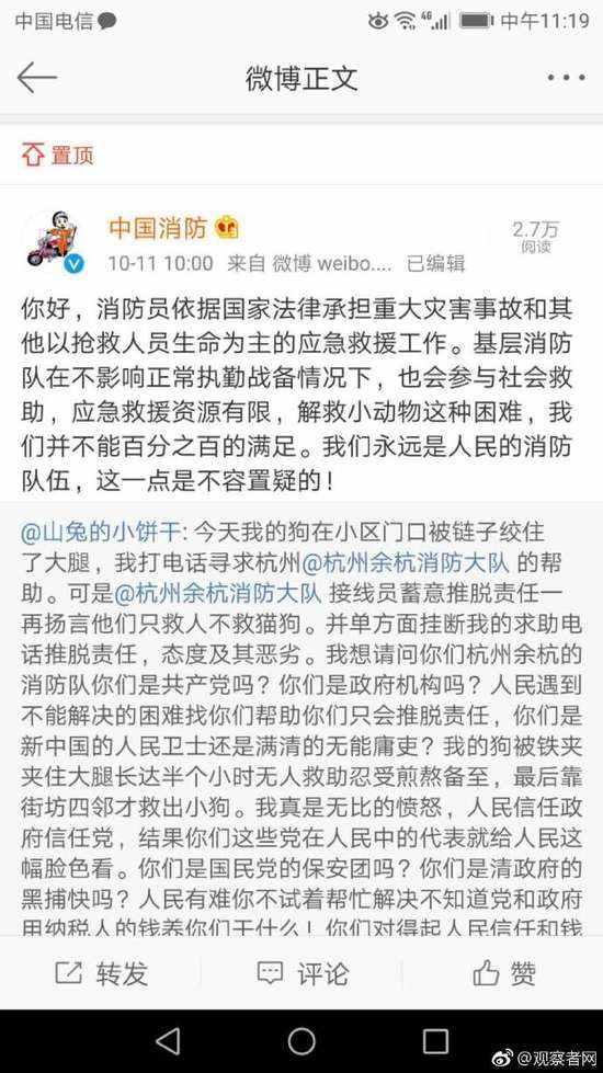 消防称只救人不救狗被骂尸位素餐中国消防回应