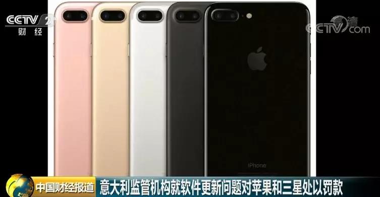 意大利:故意让手机变慢,苹果三星吃巨额罚单图片