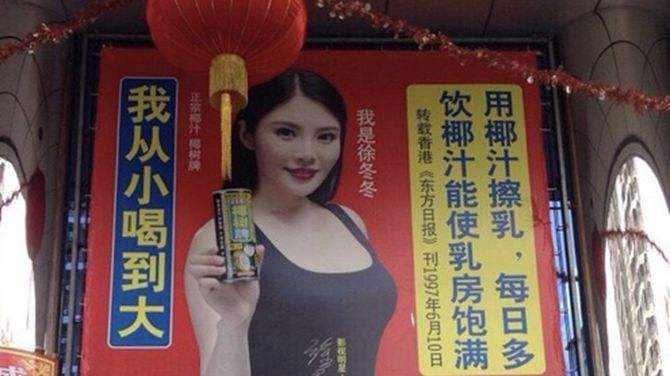 """海口工商回应""""椰树椰汁广告涉低俗虚假"""":已立案调查图片"""