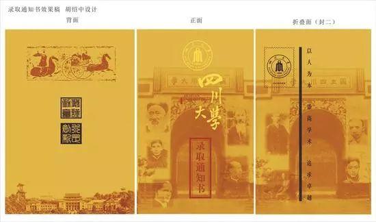 鱼跃龙门、金榜题名、喜上眉梢中国传统文化里这些美好的词,在今年高校的录取通知书里得到充分的体现。目前江苏高招本一批次录取工作正在进行之中,各高校崭新的录取通知书有的正在印制中,和早些年简单的红一色录取通知书不同,今年不少高校把这份给新生们的第一件礼物包装得有文化、有内涵、有诗意。 南京大学:金榜题名  南京大学录取通知书 南大今年的录取通知书在延续高贵紫主色调的基础上有些改变,更加凸显金榜题名的寓意。南大学工处副处长李浩介绍,通知书由正本和封套两部分组成,设计主题分别是金和榜,即外