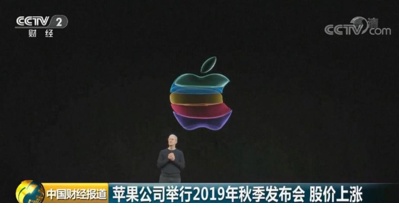 真香!iPhone11预售卖断货,但苹果市值蒸发了1300亿元   _中欧新闻_欧洲中文网