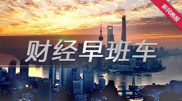 新民网@财经早班车|央行就标准化债权类资产认