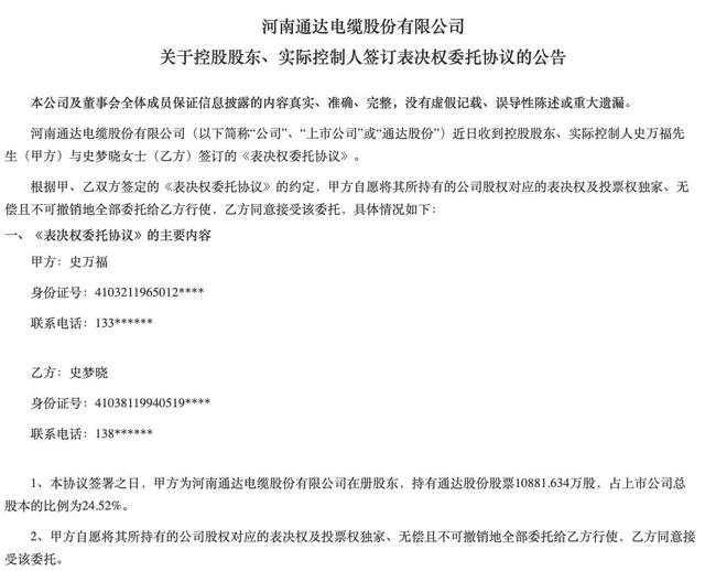 """金融圈""""真香""""!河南25岁董事长女儿拒绝接班,1亿多股""""不要了""""?"""