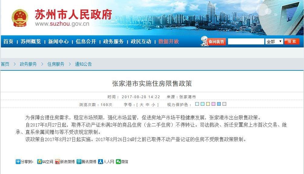 「澎湃新闻」江苏张家港楼市政策调整:两年住房限