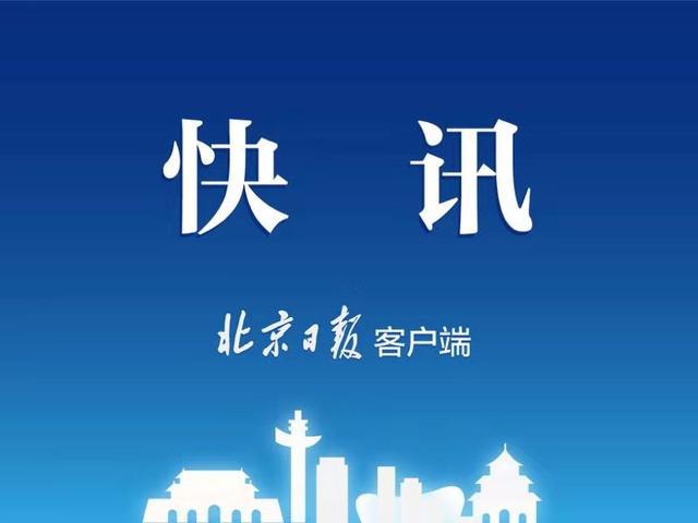 北京日报客户端■央行:1月6日起降准0.5个百分点