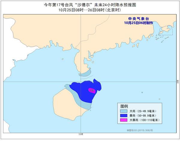 """台风黄色预警!""""沙德尔""""明天凌晨将登陆越南中部沿海"""