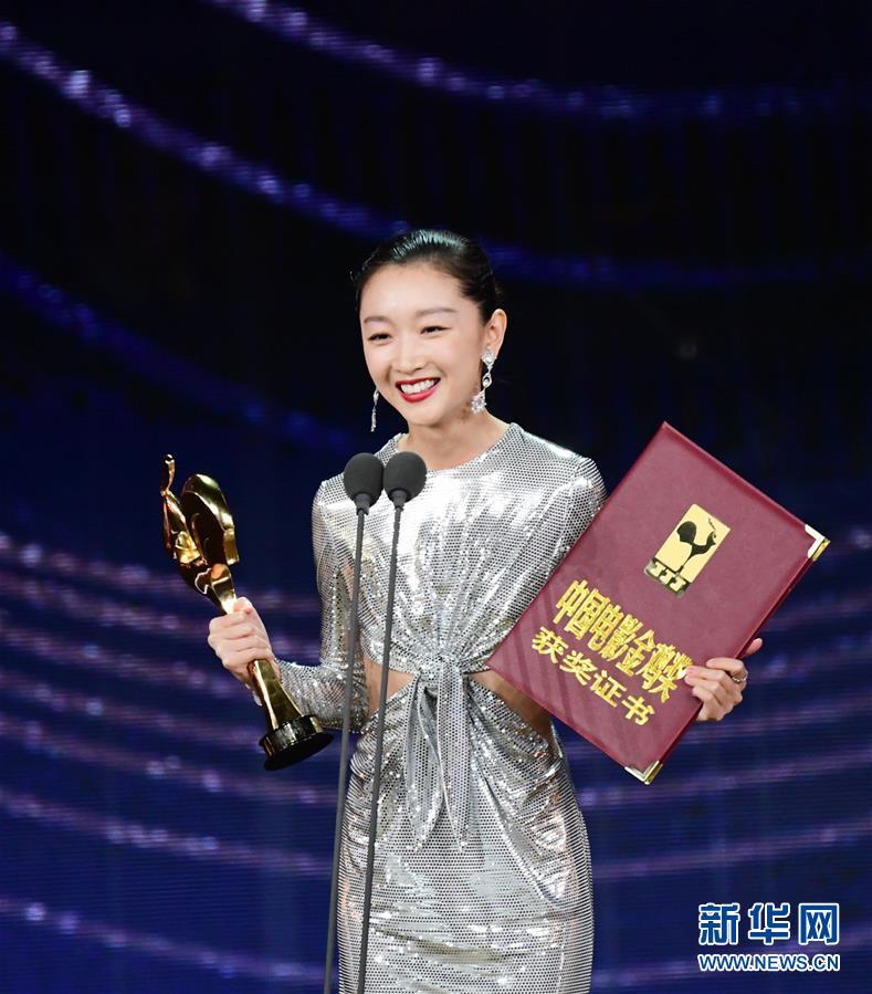 (文化)(5)第33届中国电影金鸡奖颁奖典礼举行