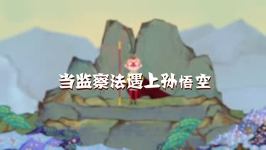 微动画 | 当监察法遇上孙悟空