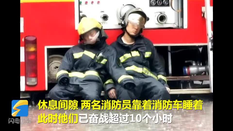 让人心疼!消防员体力透支 在风雨中睡着