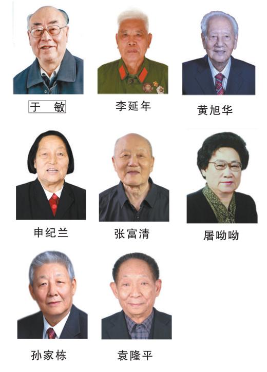 国家勋章和国家荣誉称号获得者名单
