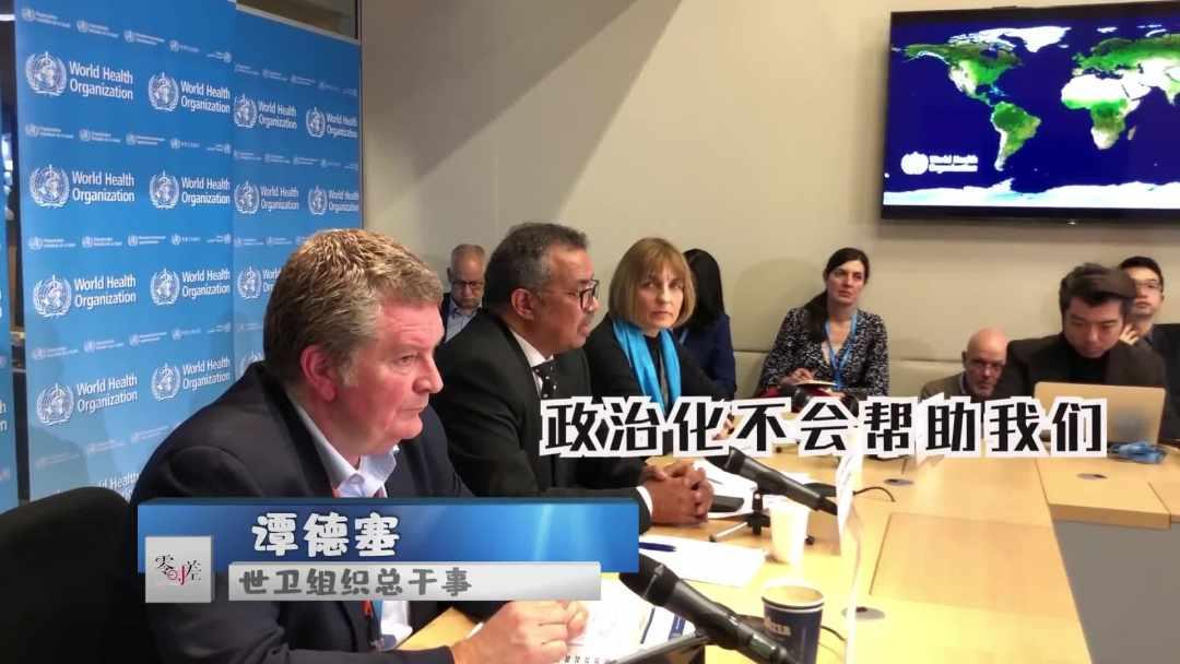 世卫总干事:中国过去没有现在也没有要求我们赞扬