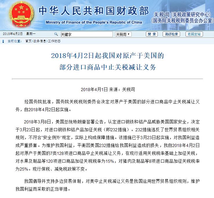 财政部网站消息.png