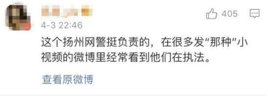 """金沙大地国际娱乐:""""请立即删除""""!执着网警对某网友""""围剿""""长达一个月…"""