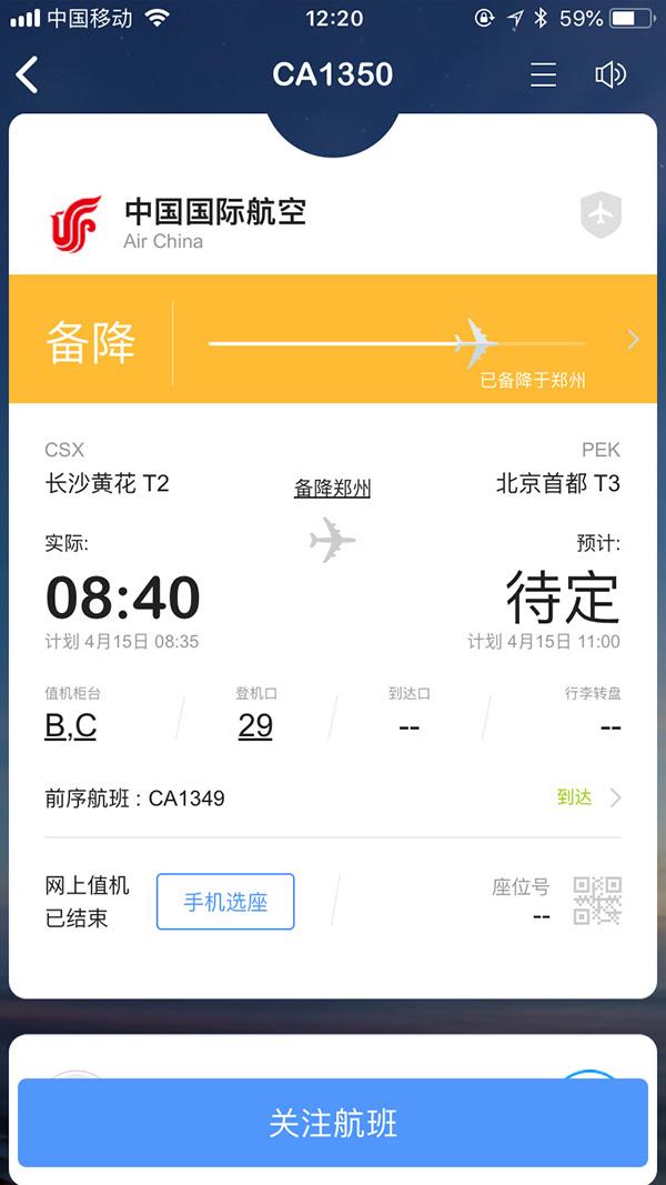 澳门威尼斯人网上赌博:国航一长沙飞往北京航班因非法干扰备降郑州_旅客安全