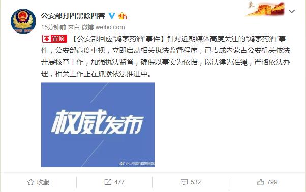 """内蒙古检察院:""""谭秦东损害鸿茅药酒商品声誉案""""证据不足"""