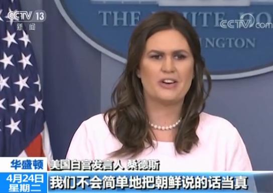 白宫:制裁不会解除 除非看到朝鲜弃核的具体行动