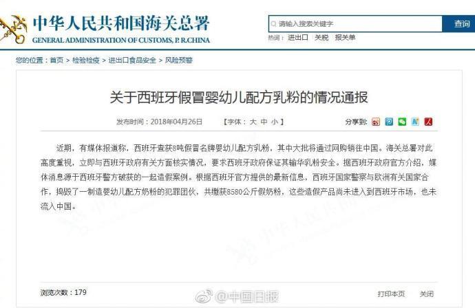 手机金沙娱乐平台:8吨西班牙假冒婴幼儿奶粉进中国?海关总署:未流入