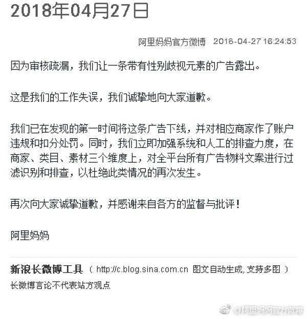 """淘宝首页广告被指性别歧视 吃""""碱孕宝""""生男孩纯属谣言"""