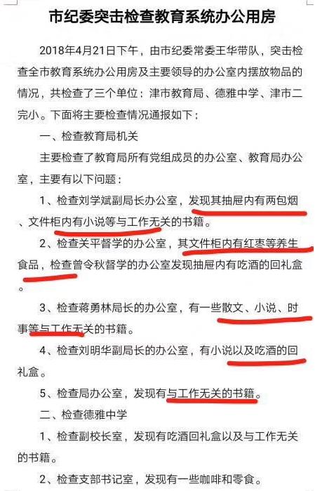 北京快乐八走势图:办公室有零食小说被纪委通报_当地:工作不当_依规处理
