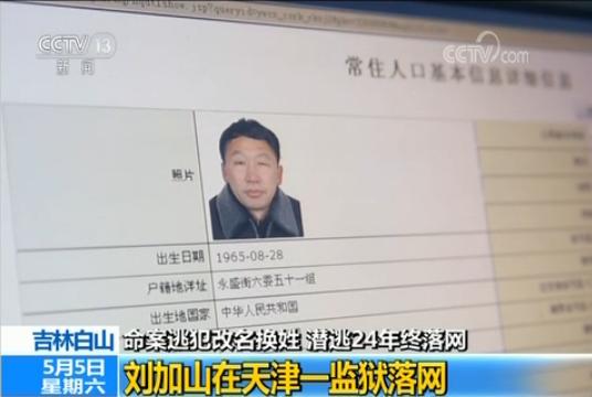 逃犯抢劫杀人后改名换姓 逃亡途中拍照寄到公安局