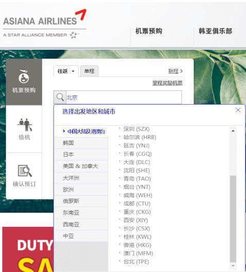 北京赛车pk10玩法:民航局通报外航网站涉港澳台信息整改情况:18家完成整改