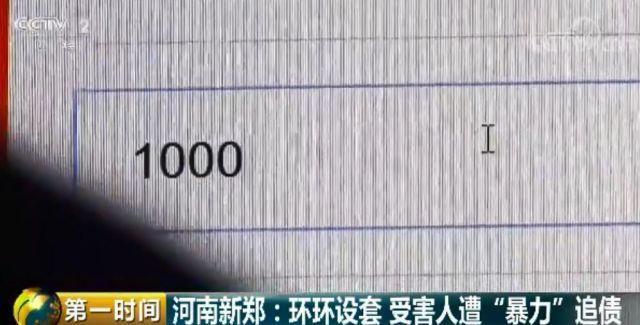 """黑客能破解北京赛车吗:""""套路贷""""惊人骗术曝光:借款1200_被逼还190万!"""