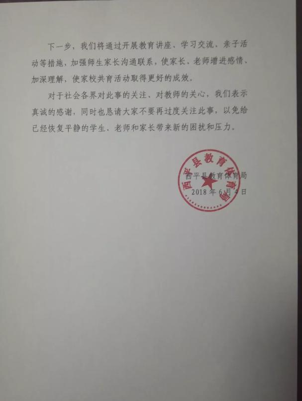 跪求家长要辞职的河南老师发公开信 已回校上班