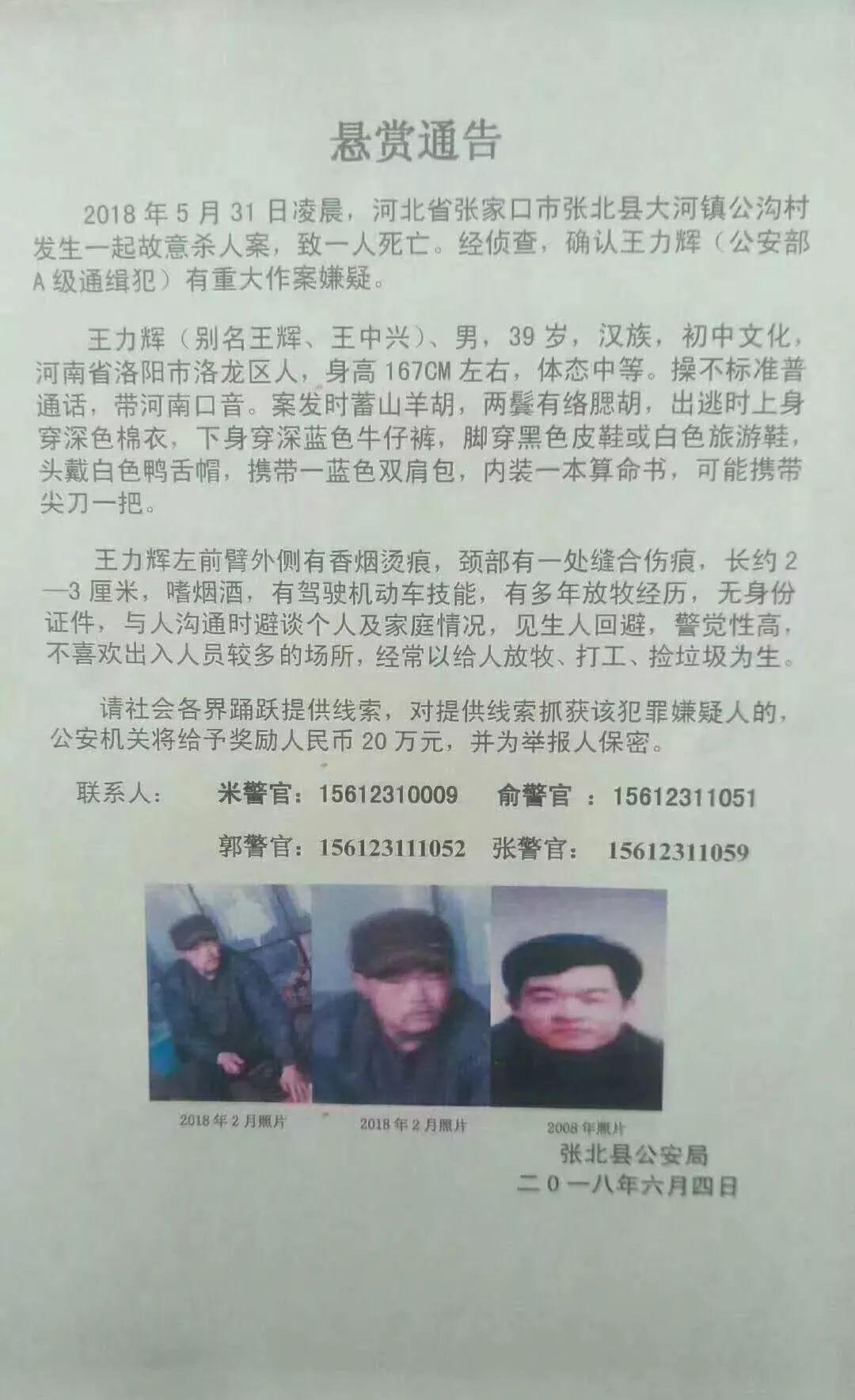 北京快乐八技巧:警方悬赏20万通缉_此人10余年间涉嫌杀害6人