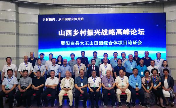 山西省举办乡村振兴战略高峰论坛 聚焦田园综合体