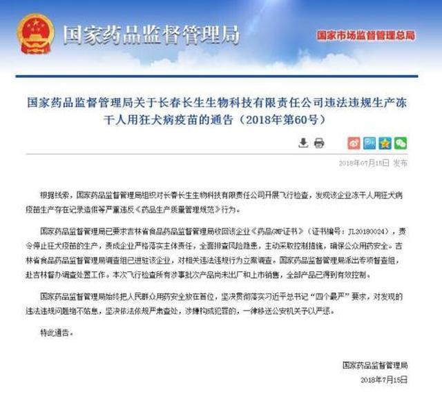 北京赛车刷水技巧:长春一公司违法违规生产狂犬病疫苗_被立案调查