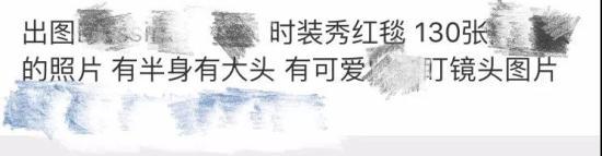 500万彩票网app:揭秘机场追星产业链:卖明星信息、当托、代拍图