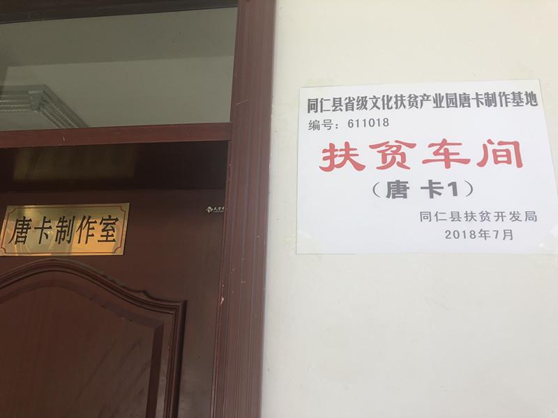 """青海同仁:用唐卡笔绘出的""""文化扶贫""""之路"""