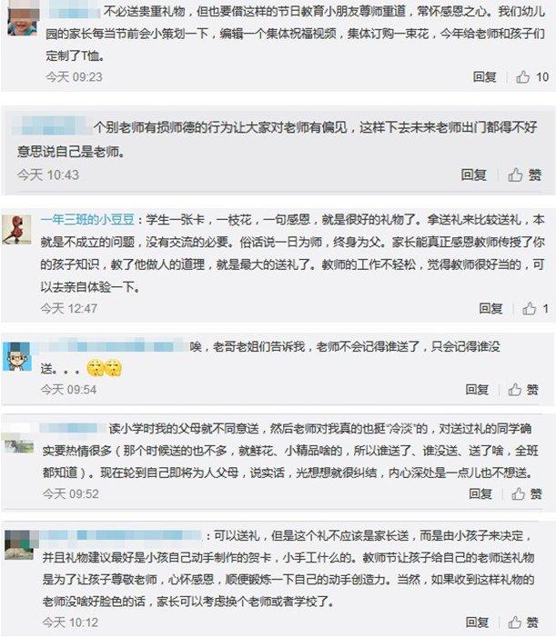 网友评论 来源:微博截图