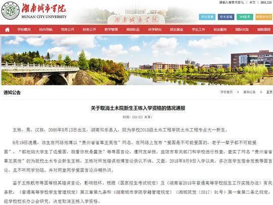 湖南一高校新生发布辱国言论被举报,校方:取消入学资格