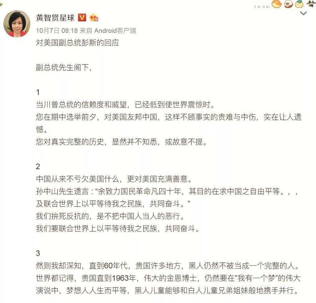 怒怼彭斯演讲的台湾名嘴:我觉得我得帮我们中国讲点话