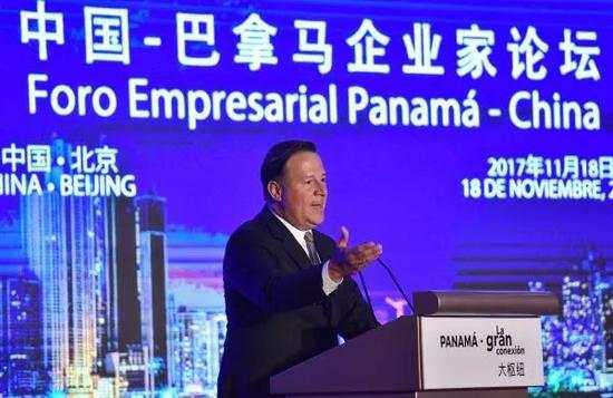 ▲资料图片:2017年11月18日,巴拿马总统巴雷拉出席中国-巴拿马企业家论坛时发表主旨演讲。(新华社)