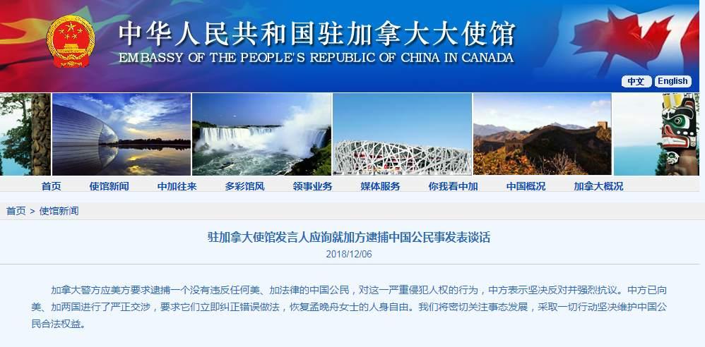 中国驻加拿大使馆网站截图