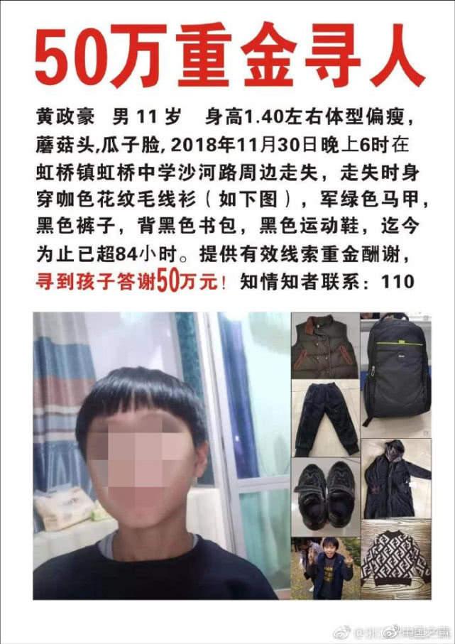 """""""乐清儿童失联案""""被证实虚假警情 孩子母亲该担何责? 新湖南www.hunanabc.com"""