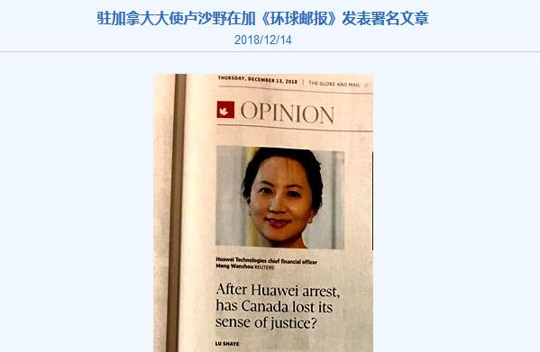 中国驻加大使:拘押孟晚舟事件是美国的政治追杀