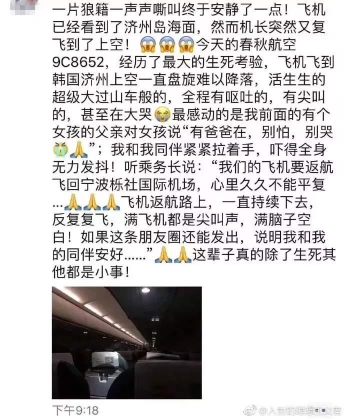 宁波飞济州一航班无法降落后返航,乘客:经历了生