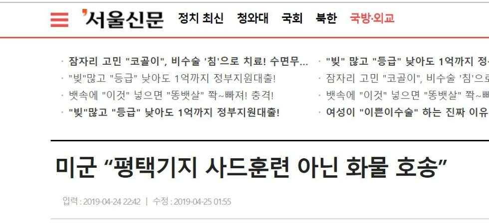 """警惕!韩媒曝光驻韩美军开始测试""""萨德"""" 新湖南www.hunanabc.com"""