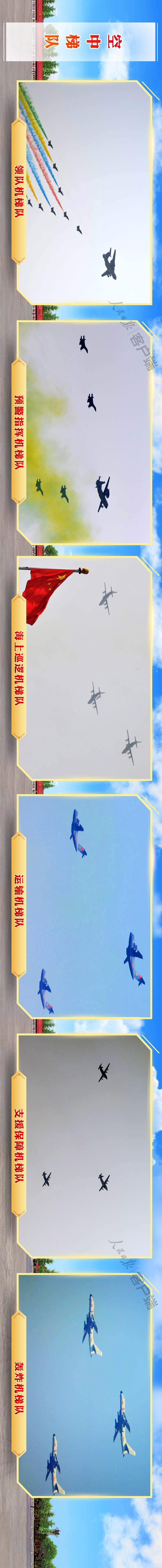空中梯队1.jpg?x-oss-process=style/w10