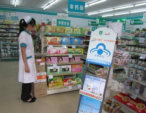 """国家市场监管总局:保健食品须标注""""不是药物"""""""